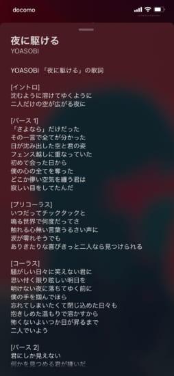 jbapp-lyricize-4