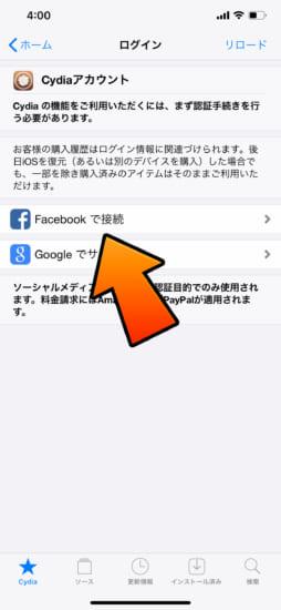 reborn-cydia-store-facebook-login-20201025-3