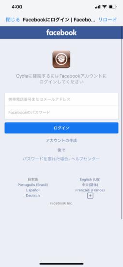 reborn-cydia-store-facebook-login-20201025-4