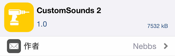 jbapp-customsounds2-2