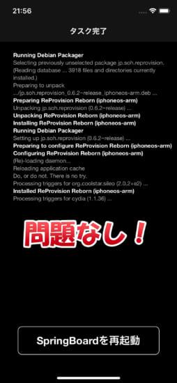 howto-fix-reprovision-and-reprovisionreborn-uninstall-error-11
