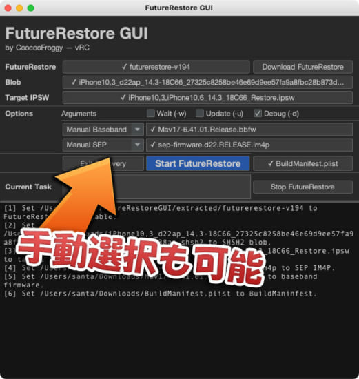 howto-futurerestore-gui-no-command-required-version-5