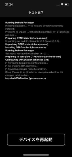 jbapp-otaenabler-5
