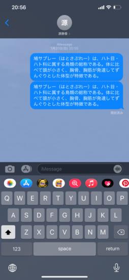 jbapp-chatwall-4