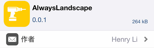 jbapp-alwayslandscape-2